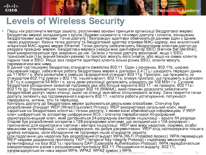 Levels of Wireless Security § Перш ніж розглянути методи захисту, розглянемо основні принципи організації