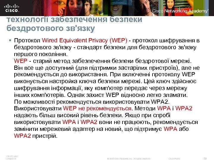 технології забезпечення безпеки бездротового зв'язку § Протокол Wired Equivalent Privacy (WEP) - протокол шифрування