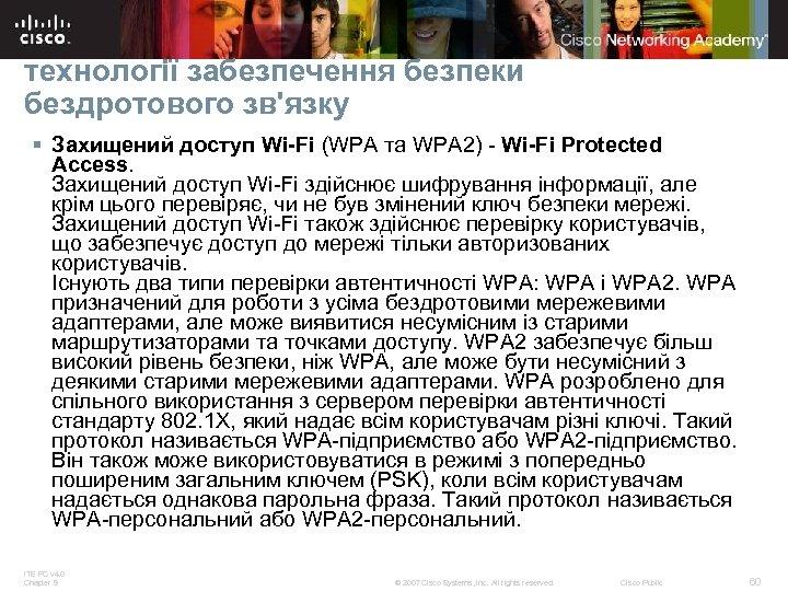 технології забезпечення безпеки бездротового зв'язку § Захищений доступ Wi-Fi (WPA та WPA 2) -