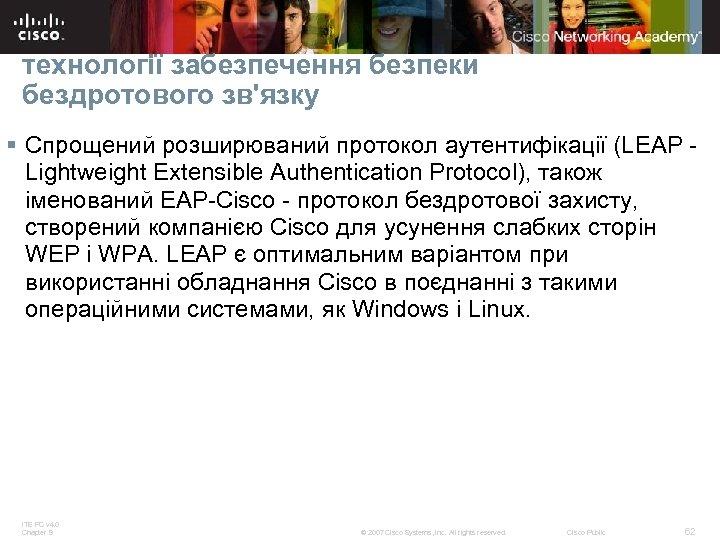 технології забезпечення безпеки бездротового зв'язку § Спрощений розширюваний протокол аутентифікації (LEAP - Lightweight Extensible