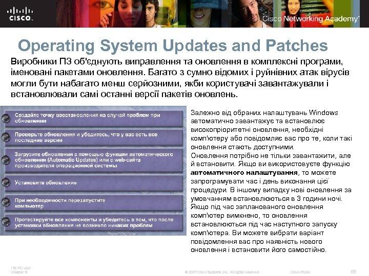 Operating System Updates and Patches Виробники ПЗ об'єднують виправлення та оновлення в комплексні програми,