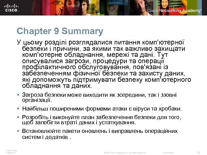 Chapter 9 Summary У цьому розділі розглядалися питання комп'ютерної безпеки і причини, за якими