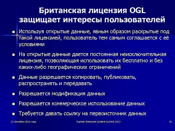 Британская лицензия OGL защищает интересы пользователей n Используя открытые данные, явным образом раскрытые под