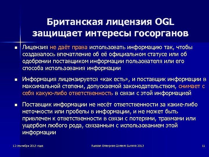 Британская лицензия OGL защищает интересы госорганов n Лицензия не даёт права использовать информацию так,