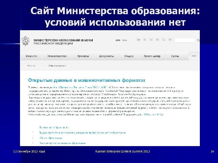 Сайт Министерства образования: условий использования нет 12 сентября 2013 года Russian Enterprise Content Summit