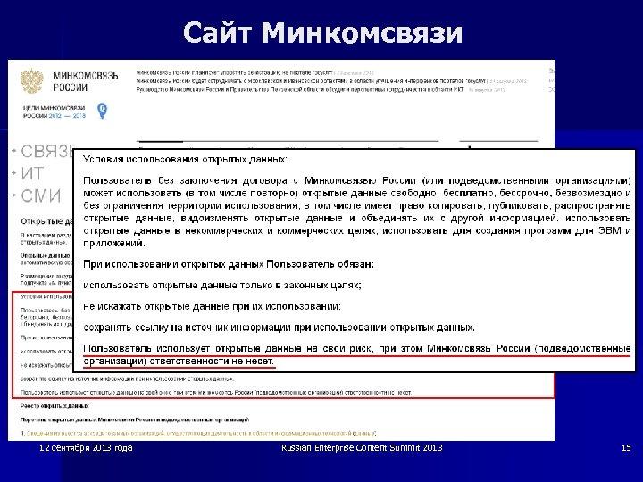 Сайт Минкомсвязи 12 сентября 2013 года Russian Enterprise Content Summit 2013 15