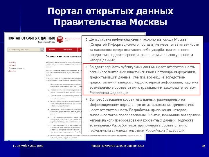 Портал открытых данных Правительства Москвы 12 сентября 2013 года Russian Enterprise Content Summit 2013