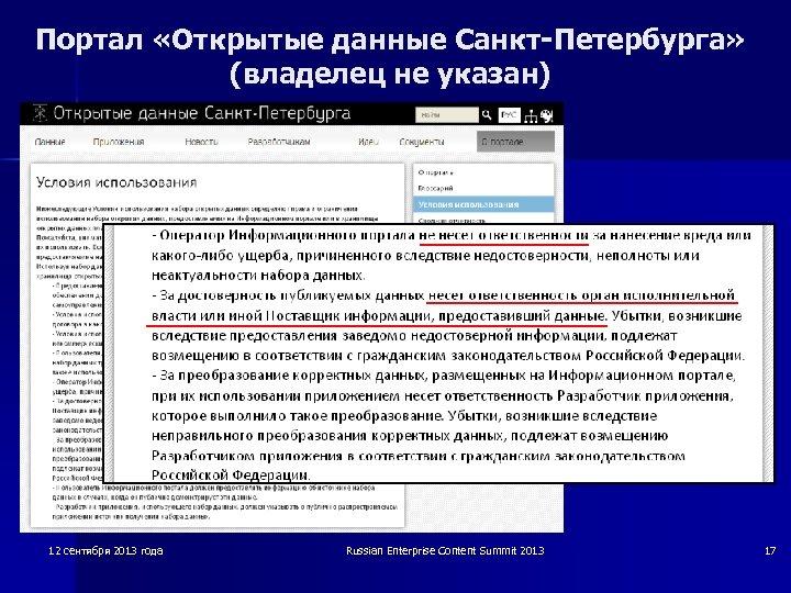 Портал «Открытые данные Санкт-Петербурга» (владелец не указан) 12 сентября 2013 года Russian Enterprise Content