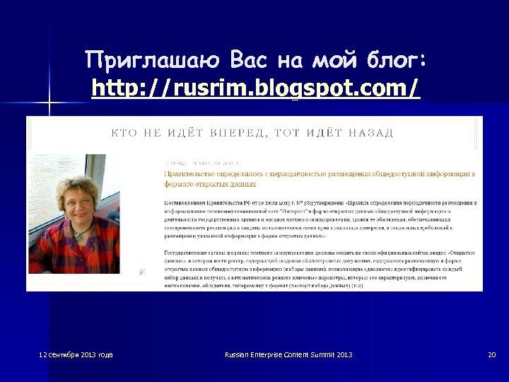 Приглашаю Вас на мой блог: http: //rusrim. blogspot. com/ 12 сентября 2013 года Russian
