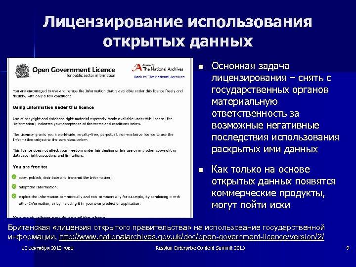 Лицензирование использования открытых данных n Основная задача лицензирования – снять с государственных органов материальную