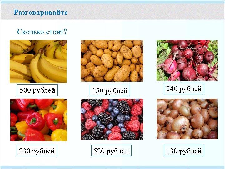 Разговаривайте Сколько стоит? 500 рублей 150 рублей 240 рублей 230 рублей 520 рублей 130