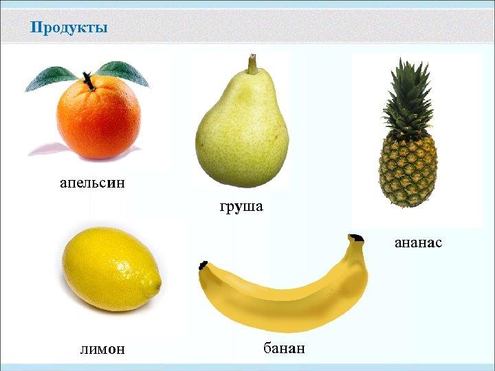 Продукты апельсин груша ананас лимон банан