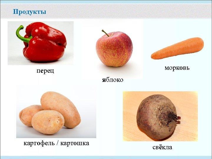 Продукты морковь перец яблоко картофель / картошка свёкла