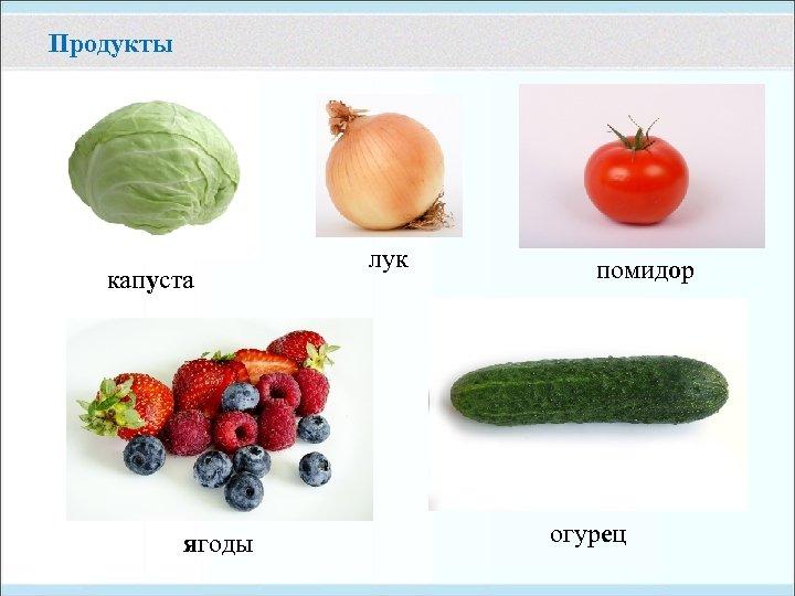 Продукты капуста ягоды лук помидор огурец