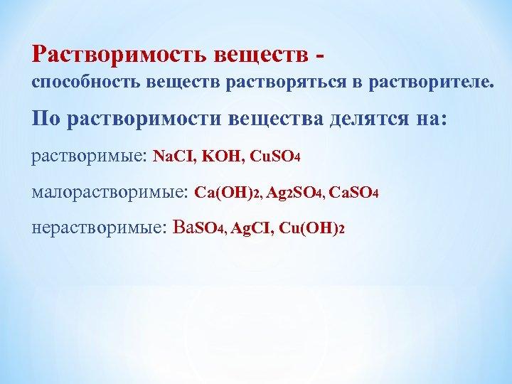 Растворимость веществ способность веществ растворяться в растворителе. По растворимости вещества делятся на: растворимые: Na.