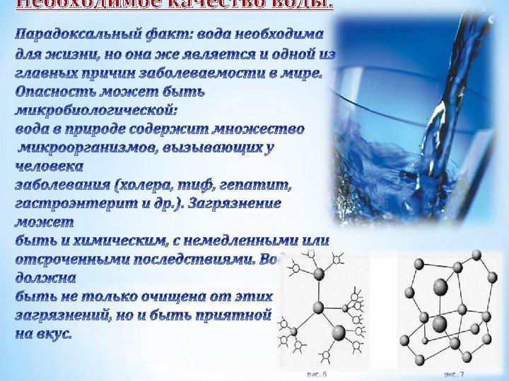 Необходимое качество воды.