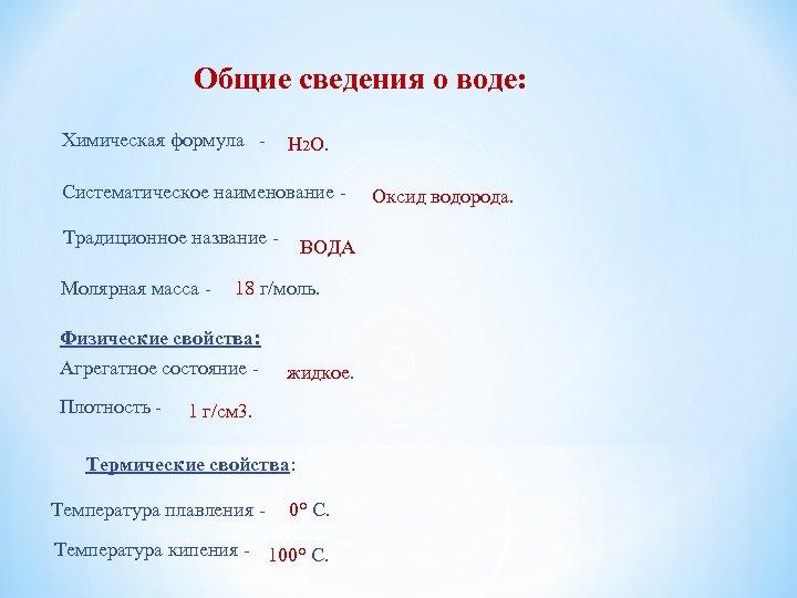 Общие сведения о воде: Химическая формула - H 2 O. Систематическое наименование - Традиционное