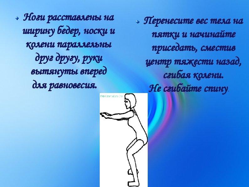 Ноги расставлены на ширину бедер, носки и колени параллельны другу, руки вытянуты вперед для
