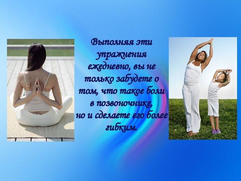 Выполняя эти упражнения ежедневно, вы не только забудете о том, что такое боли в