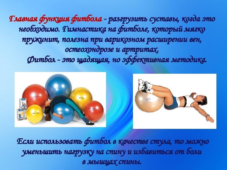 Главная функция фитбола - разгрузить суставы, когда это необходимо. Гимнастика на фитболе, который мягко