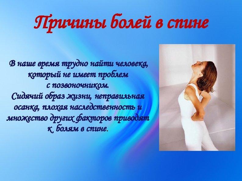 Причины болей в спине В наше время трудно найти человека, который не имеет проблем