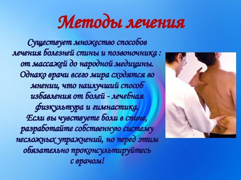 Методы лечения Существует множество способов лечения болезней спины и позвоночника : от массажей до