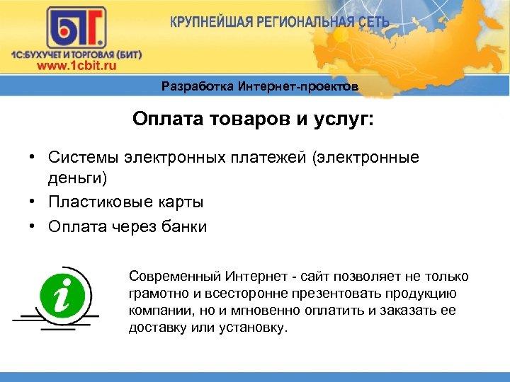 Разработка Интернет-проектов Оплата товаров и услуг: • Системы электронных платежей (электронные деньги) • Пластиковые