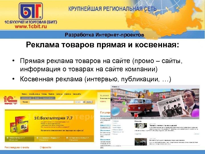 Разработка Интернет-проектов Реклама товаров прямая и косвенная: • Прямая реклама товаров на сайте (промо
