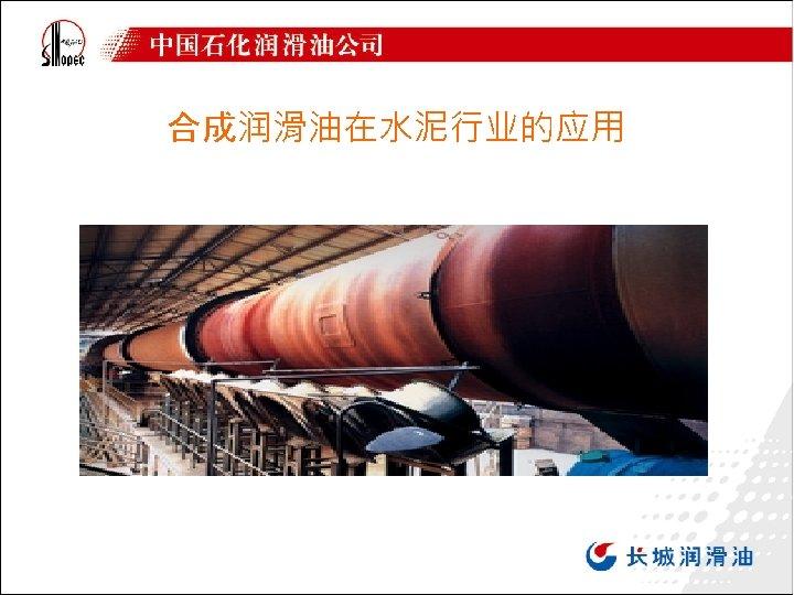合成润滑油在水泥行业的应用