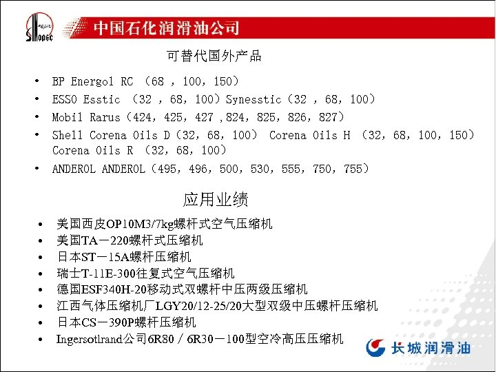 可替代国外产品 • • BP Energol RC (68 ,100,150) ESSO Esstic (32 ,68,100)Synesstic(32 ,68,100) Mobil