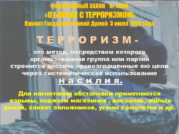 ФЕДЕРАЛЬНЫЙ ЗАКОН № 3808 «О БОРЬБЕ С ТЕРРОРИЗМОМ» Принят Государственной Думой 3 июля 1998