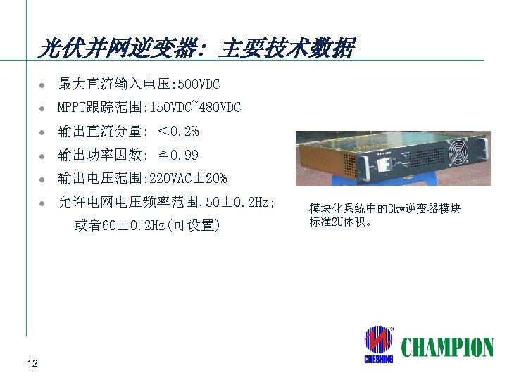 光伏并网逆变器: 主要技术数据 l 最大直流输入电压: 500 VDC l MPPT跟踪范围: 150 VDC~480 VDC l 输出直流分量: <