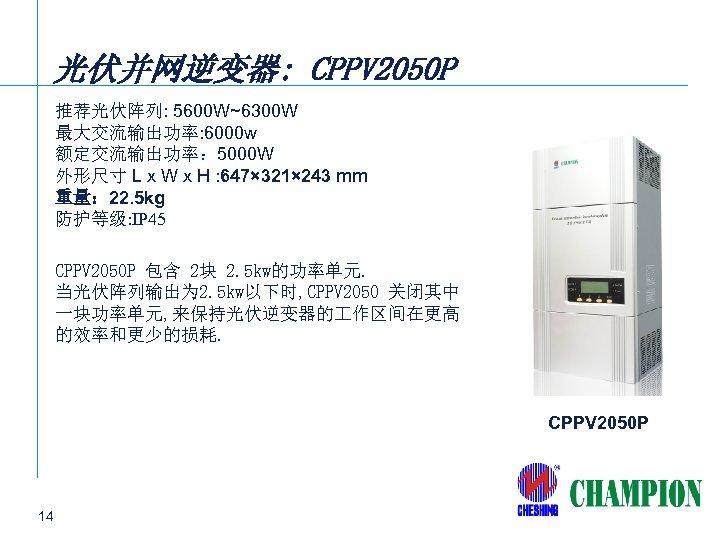 光伏并网逆变器: CPPV 2050 P 推荐光伏阵列: 5600 W~6300 W 最大交流输出功率: 6000 w 额定交流输出功率: 5000 W
