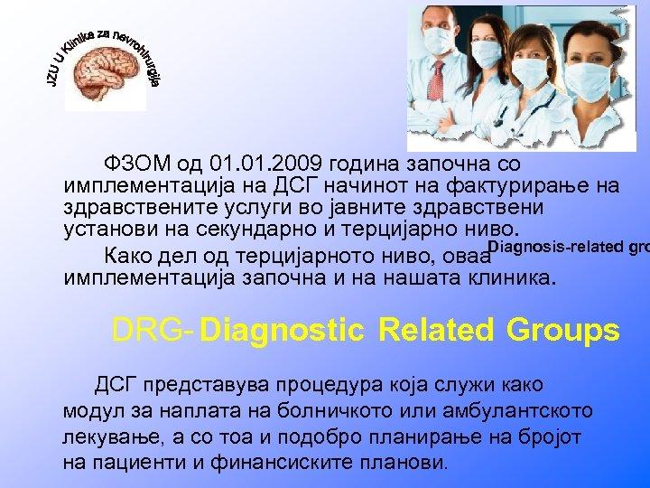 ФЗОМ од 01. 2009 година започна со имплементација на ДСГ начинот на фактурирање на