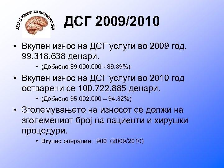 ДСГ 2009/2010 • Вкупен износ на ДСГ услуги во 2009 год. 99. 318. 638