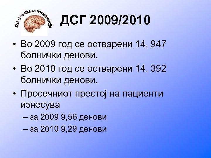 ДСГ 2009/2010 • Во 2009 год се остварени 14. 947 болнички денови. • Во