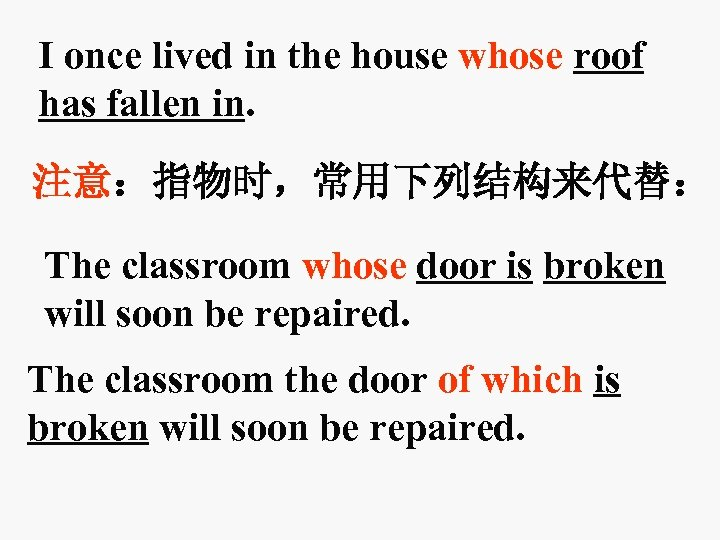 I once lived in the house whose roof has fallen in. 注意:指物时,常用下列结构来代替: The classroom
