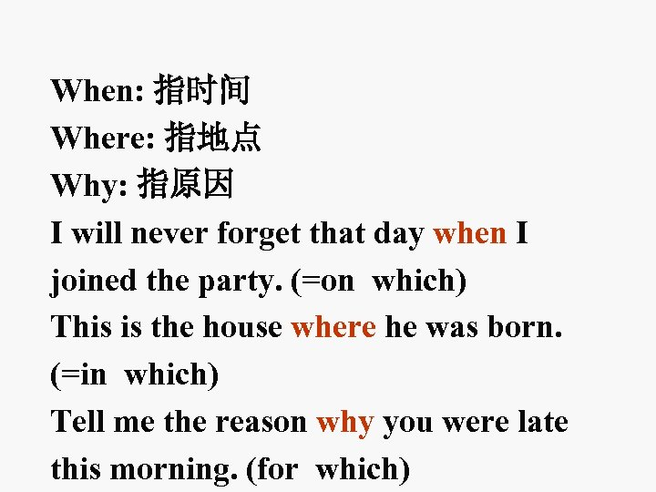 When: 指时间 Where: 指地点 Why: 指原因 I will never forget that day when I