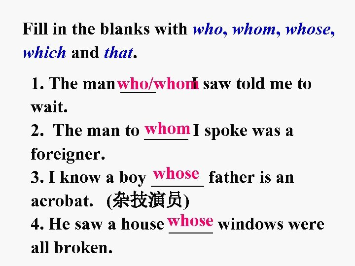 Fill in the blanks with who, whom, whose, which and that. 1. The man