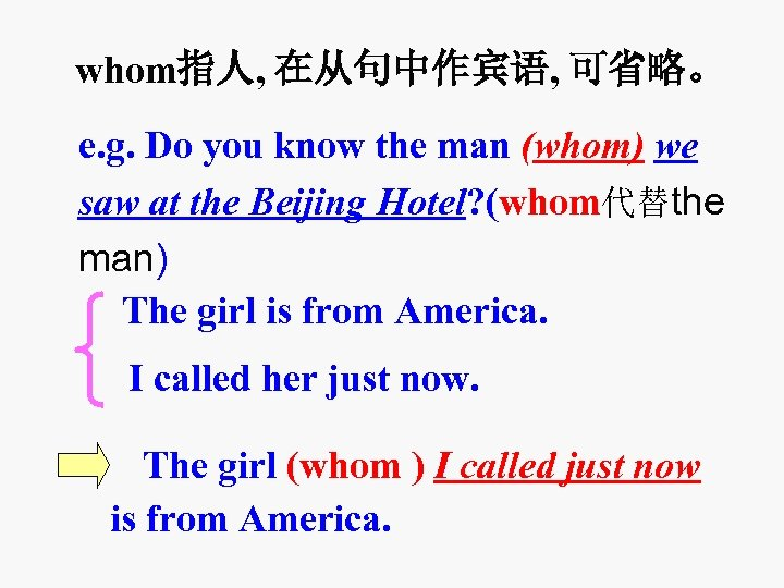 whom指人, 在从句中作宾语, 可省略。 e. g. Do you know the man (whom) we saw at