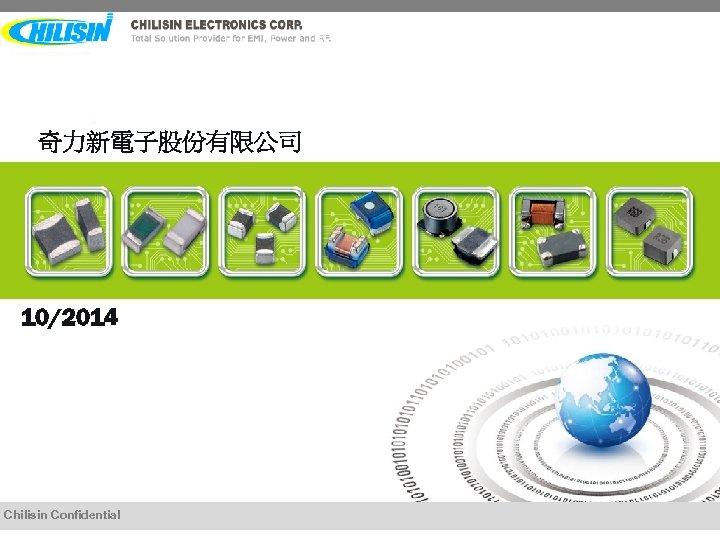 奇力新電子股份有限公司 10/2014 Chilisin Confidential