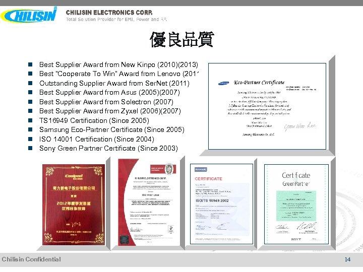 優良品質 n n n n n Best Supplier Award from New Kinpo (2010)(2013) Best