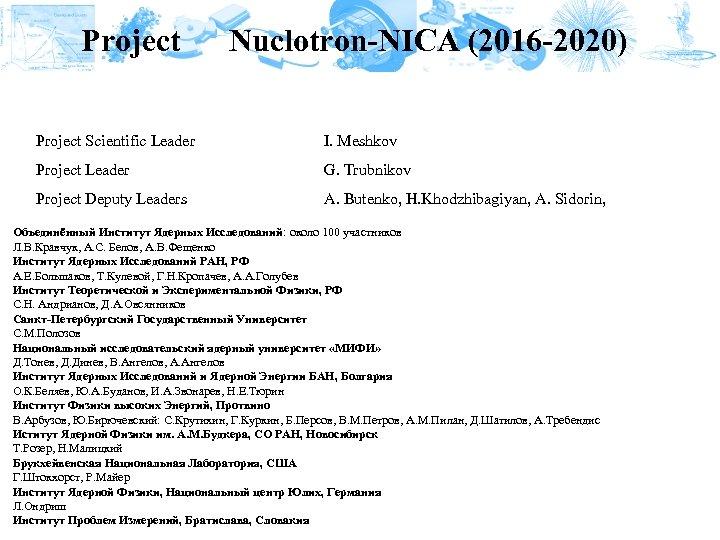 Project Nuclotron-NICA (2016 -2020) Project Scientific Leader I. Meshkov Project Leader G. Trubnikov Project
