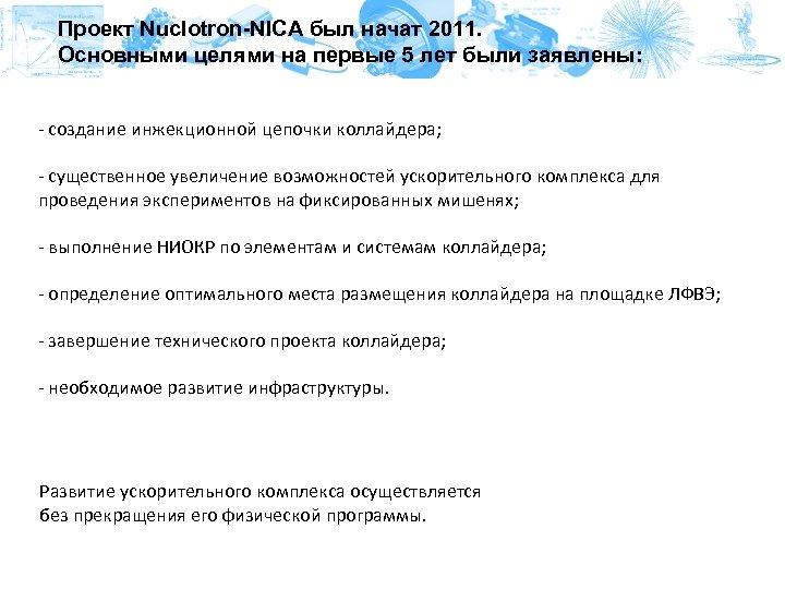 Проект Nuclotron-NICA был начат 2011. Основными целями на первые 5 лет были заявлены: -
