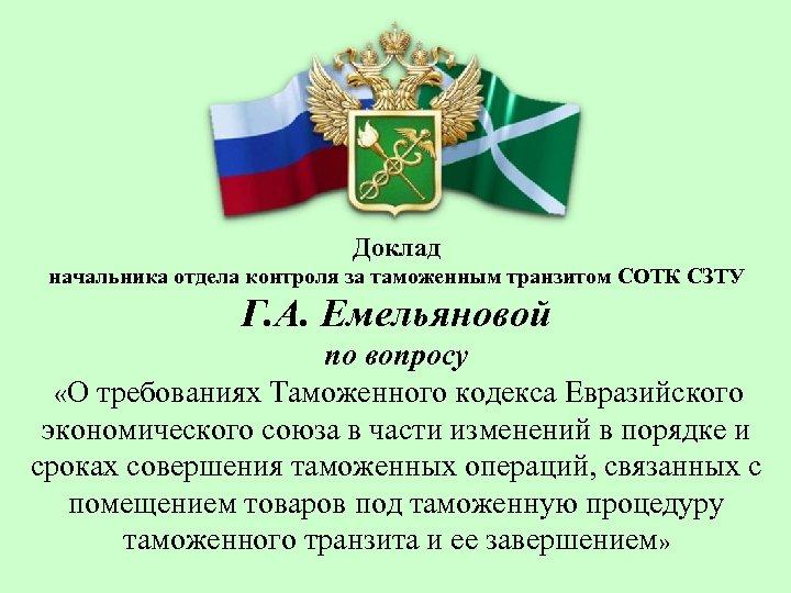 Доклад начальника отдела контроля за таможенным транзитом СОТК СЗТУ Г. А. Емельяновой по вопросу