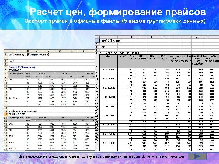 Расчет цен, формирование прайсов Экспорт прайса в офисные файлы (5 видов группировки данных) Для