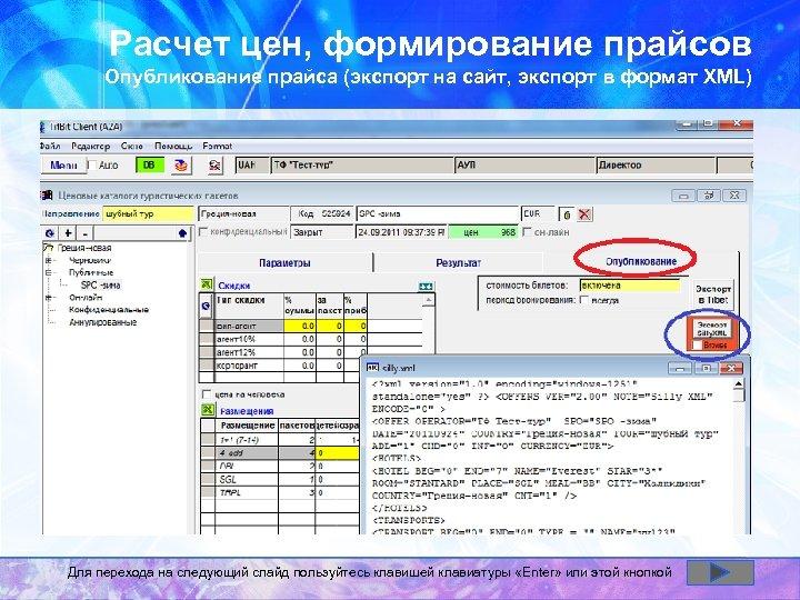 Расчет цен, формирование прайсов Опубликование прайса (экспорт на сайт, экспорт в формат XML) Для