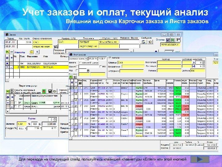Учет заказов и оплат, текущий анализ Внешний вид окна Карточки заказа и Листа заказов