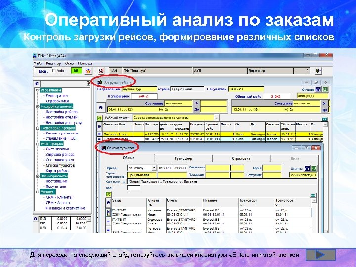 Оперативный анализ по заказам Контроль загрузки рейсов, формирование различных списков Для перехода на следующий