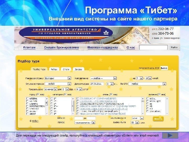 Программа «Тибет» Внешний вид системы на сайте нашего партнера Для перехода на следующий слайд